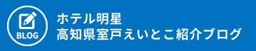 ホテル明星 高知県室戸えいとこ紹介ブログ