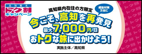 【公式】高知観光トク割キャンペーン