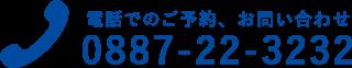 電話でのご予約、お問い合わせ(TEL/0887-22-3232)