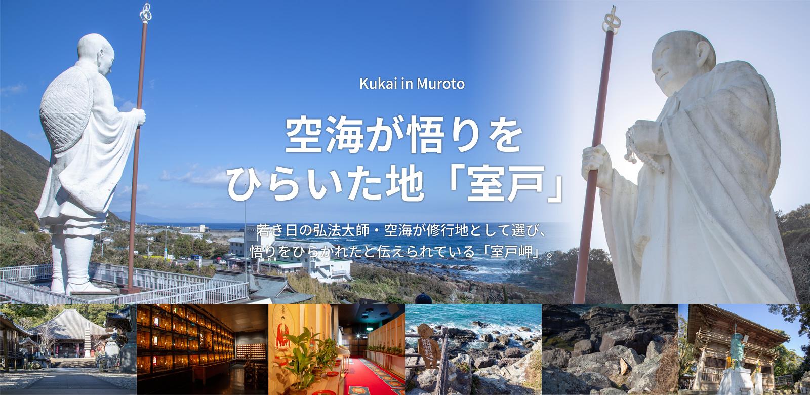 若き日の弘法大師・空海が修行地として選び、悟りをひらかれたと伝えられている「室戸岬」
